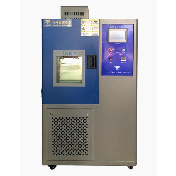 高低温交变实验箱