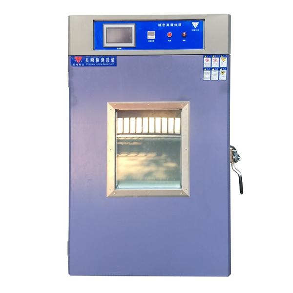 高温恒温箱