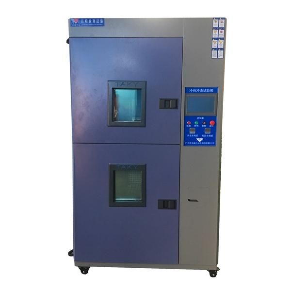 高低温试验箱与冷热冲击箱的区别是什么