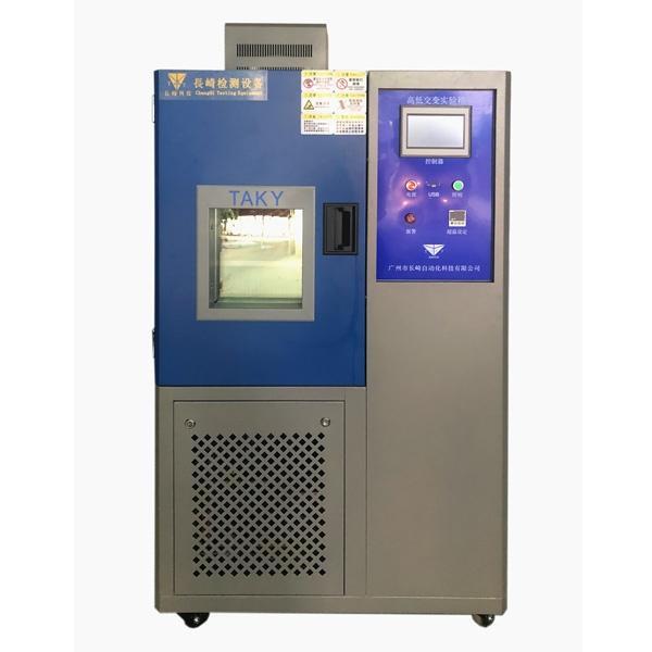 高低温交变试验箱基础知识讲解