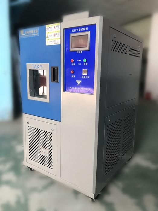 高低温交替试验箱
